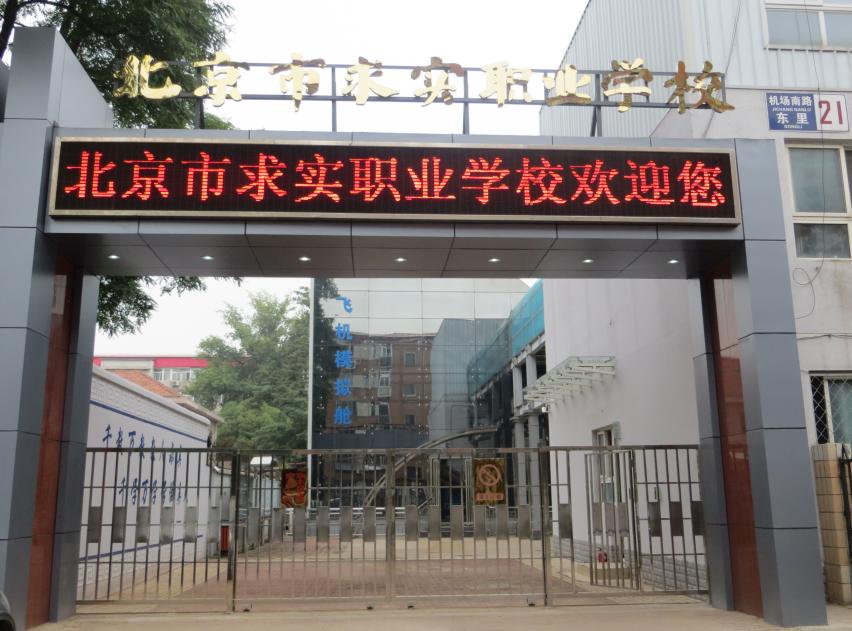 北京市求实职业学校_北京市求实职业学校2020年招生网|招生简章|招生专业|学校地址