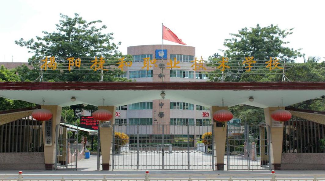 广州专业网络公关_揭阳捷和职业技术学校环境|寝室环境