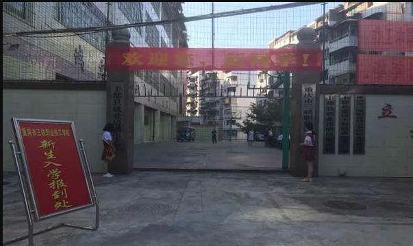 重庆市三峡职业技工学校
