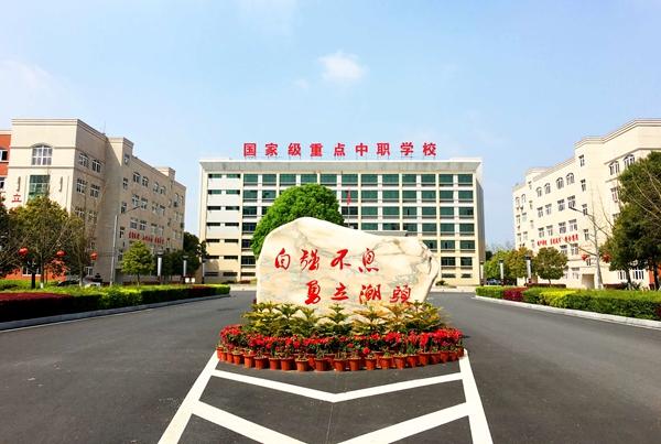 江西省华忆电子工业中国等专业学校